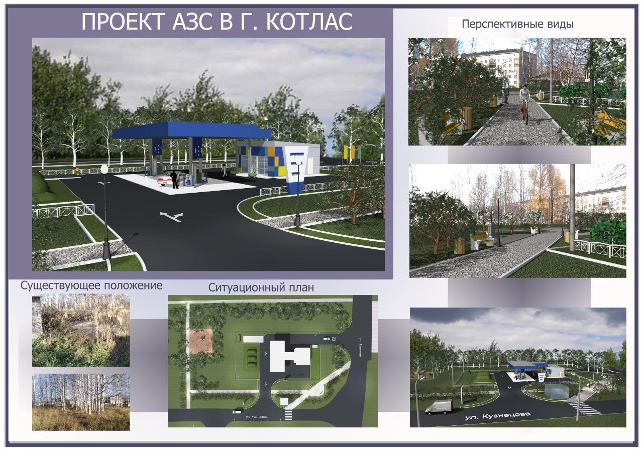 Проект АЗС r.Котлас